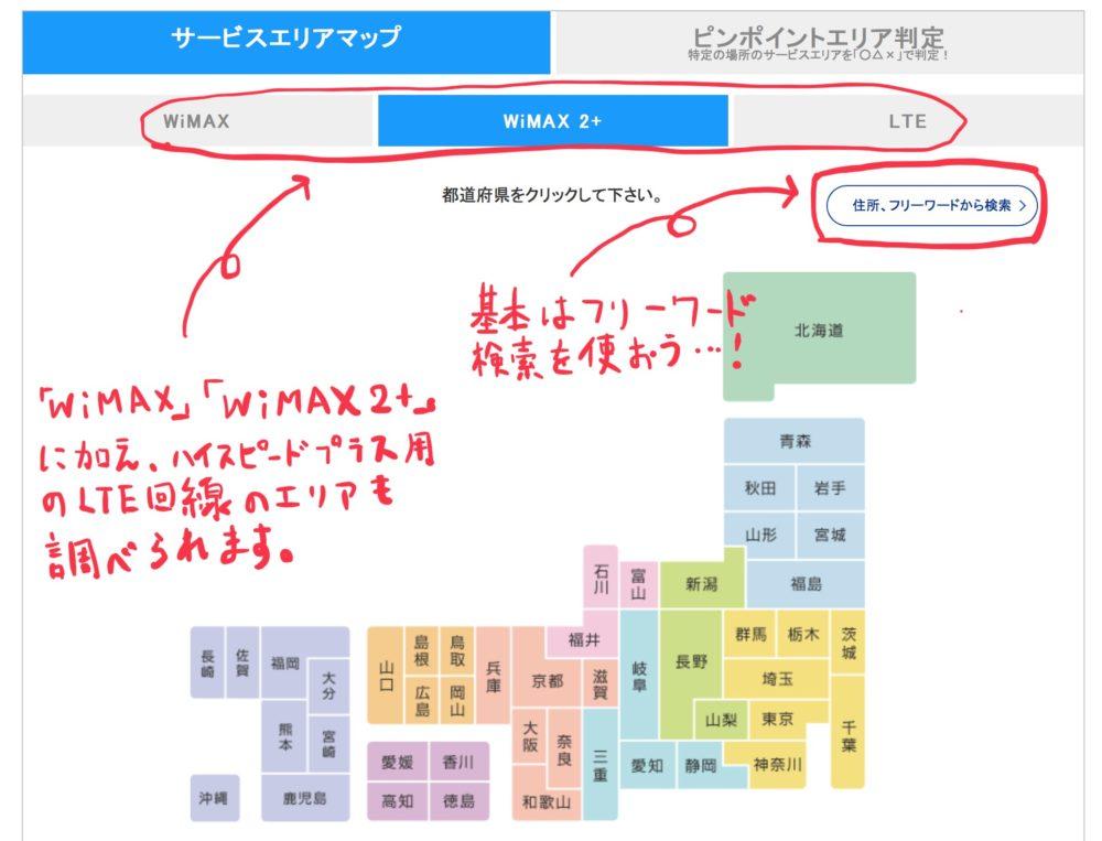 WiMAXエリア判定のスクリーンショット
