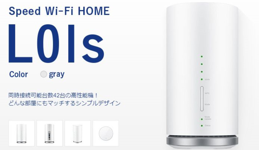 Broad WiMAX公式サイトSpeed Wi-Fi HOME L01s端末画像