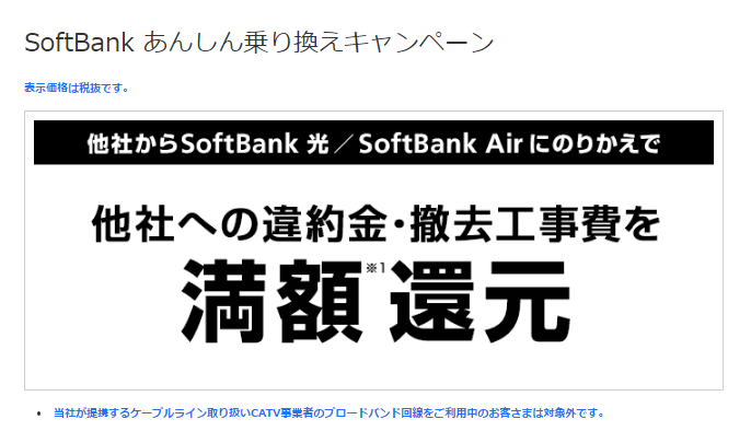 softbank-air-official-website