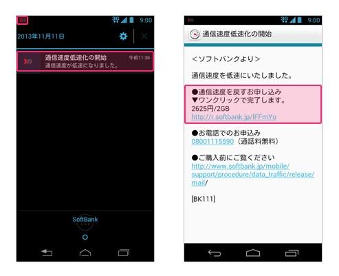 通信制限を確認できるアプリ