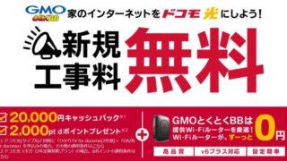 ドコモ光のプロバイダ GMOとくとくBBのキャンペーン