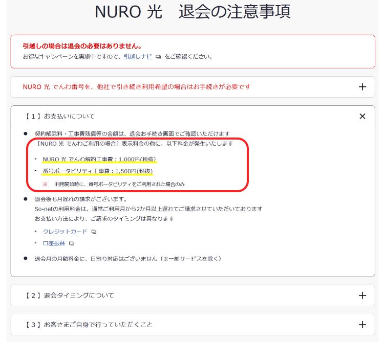 NURO光でんわの解約時にかかるコストを説明しているwebページのサムネイル