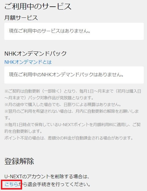 U-NEXTの退会手続き画面