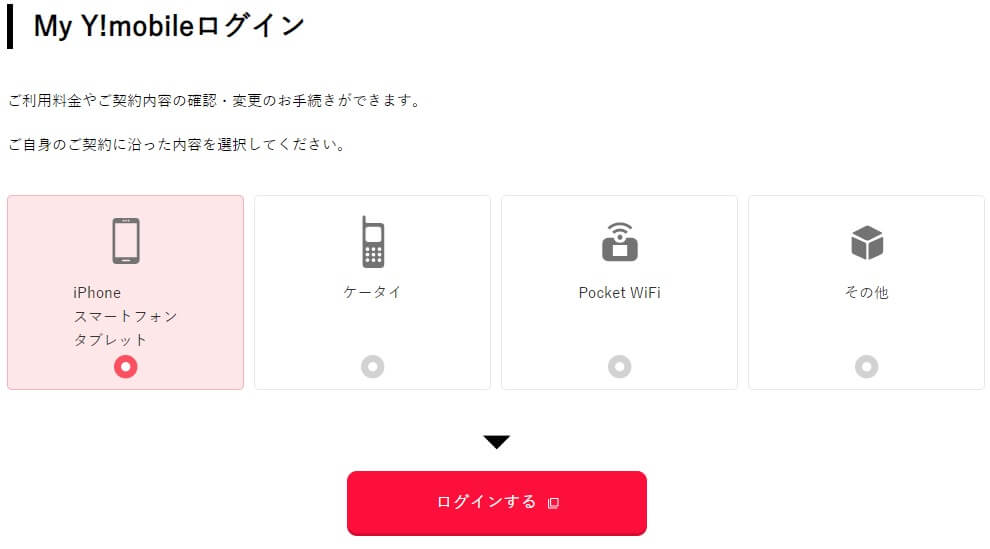 MY Y!mobileログイン