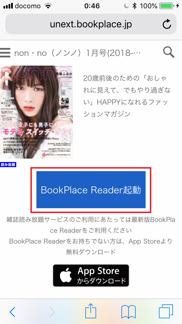 BookPlace Reader起動の確認