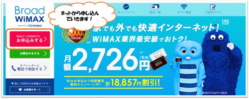 wimax 申し込み1