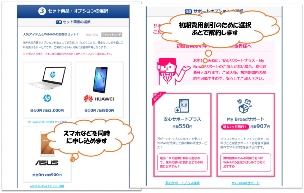 wimax 申し込み7