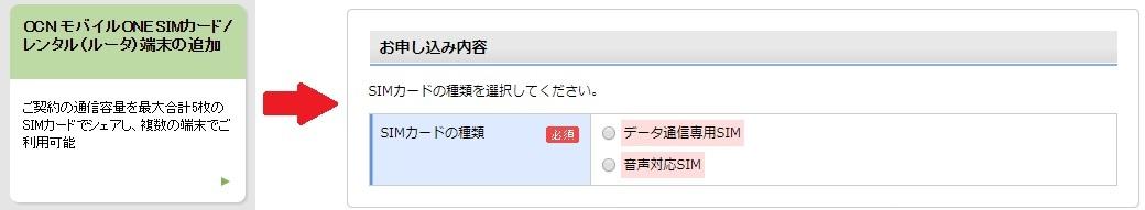 OCNモバイルONEの追加SIMカード申込画面