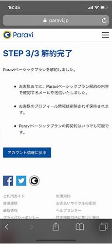 Paraviの解約手順11