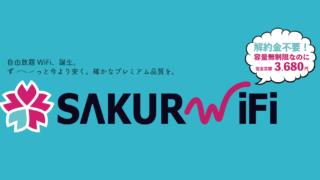 sakurawifiのロゴ