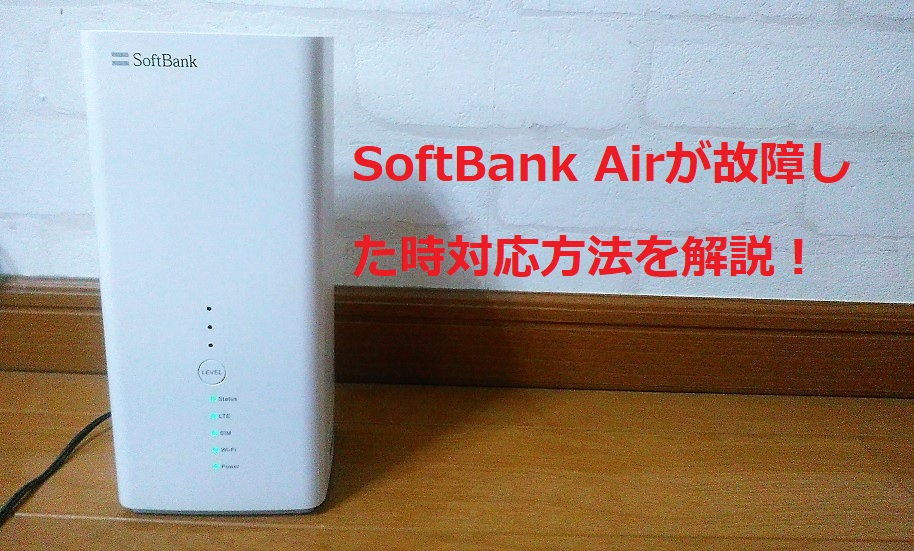 SoftBank Air本体