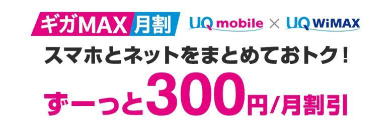 So-net WiMAX ギガMAX月割