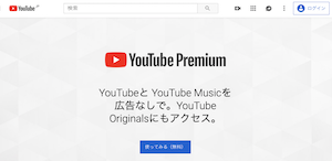 YouTube PremiumのTOPページ