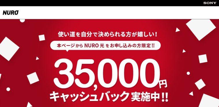NURO光公式で実施中の35,000円キャッシュバックキャンペーン