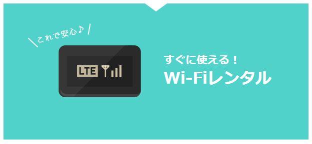 NURO光 Wi-Fiレンタルサービス