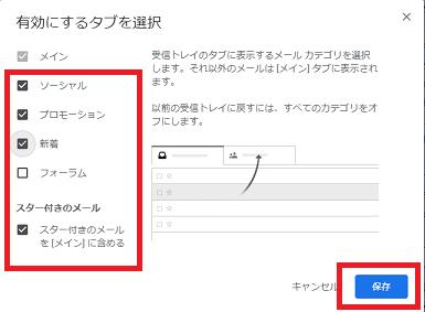 PCのGmailのカテゴリ2