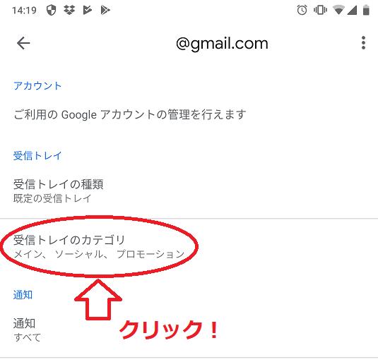 スマホGmailのカテゴリ2