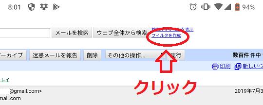 スマホでGmailのフィルタ設定1
