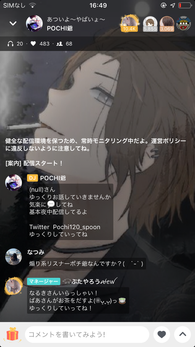 SPOON(スプーン)