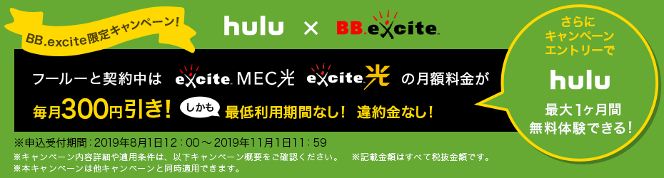 excite光でHuluの料金割引