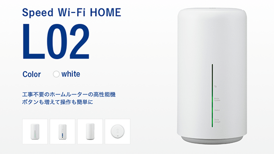 wimax ホーム ルーター 比較