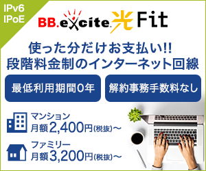 BB.excite光 Fitのバナー画像