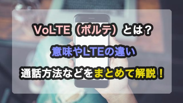 VoLTEのアイキャッチ画像
