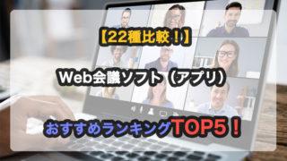 Web会議ソフトのアイキャッチ