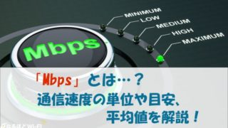Mbpsのアイキャッチ